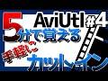 Lagu 【AviUtl】初級:お手軽カットイン 5分ぐらい vol.4