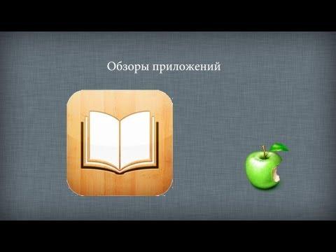 Как закачивать Русские книги в iBooks?