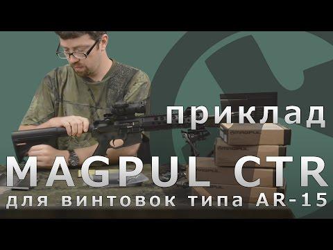 Magpul CTR приклад для винтовки типа AR-15