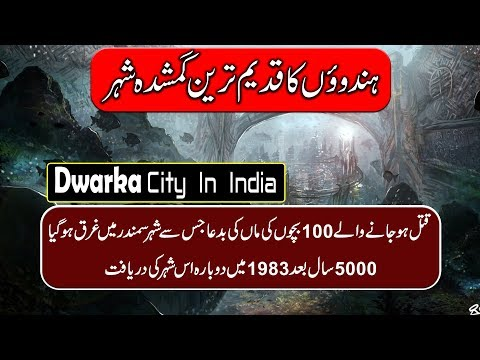 What Really Happened To The City of Dwarka - The Atlantis Of The East - Purisrar Dunya