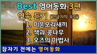 Best 영어오디오북 3편 연속듣기(미운아기오리, 잭과 콩나무, 오즈의 마법사)
