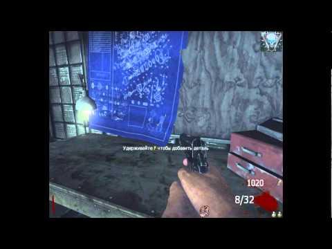 """CoD Black Ops 2 Zombies - Достижение """"Топливосберегающий"""""""