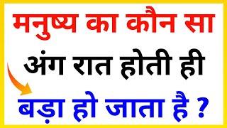 GK के 50 सवाल जो आप शायद ही जानते होंगे   Interesting Gk    GK quiz in hindi #Gk #interestinggk