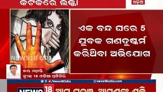 Gangrape To Minor Girl In Cuttack | NEWS18 ODIA