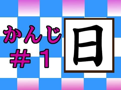 KANJI #1 (Clase 14.1)