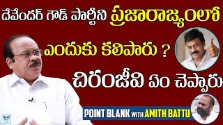 Why Devendar Goud Party Merged In Chiranjeevi PRP ? | Peddireddy About Prajarajyam Party and Telangana