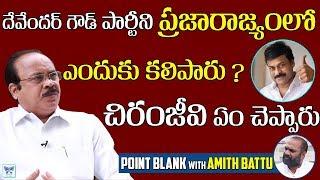 Why Devendar Goud Party Merged In Chiranjeevi PRP ? | Peddireddy About Prajarajyam Party and Telangana
