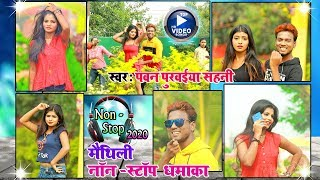 Maithili NonStop - #Video_Song || Pawan Purwaiya Sahani