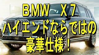 【BMW X7】ハイエンドならではの豪華仕様!