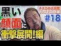 【#18】ナスDの大冒険YouTube版!黒い顔面に衝撃展開!編/Crazy Ds Adventure: YouTube Version! Pitch-black Face Turns Wild