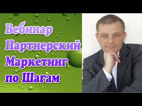 Вебинар - Партнерский Маркетинг по Шагам (Евгений Вергус)