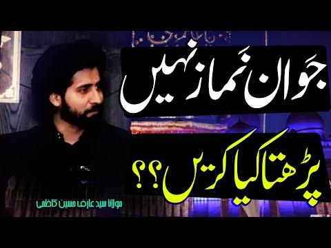 Jawan Namaz Nahin Parhta ..?? | Maulana Syed Arif Hussain Kazmi | 4K