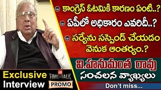 V Hanumantha Rao Sensational Interview PROMO | Telangana Congress Defeat  Time to Talk