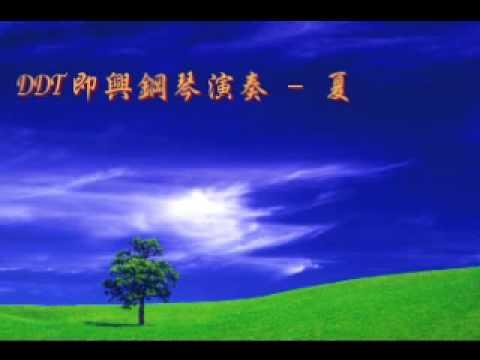DDT即興鋼琴演奏-夏