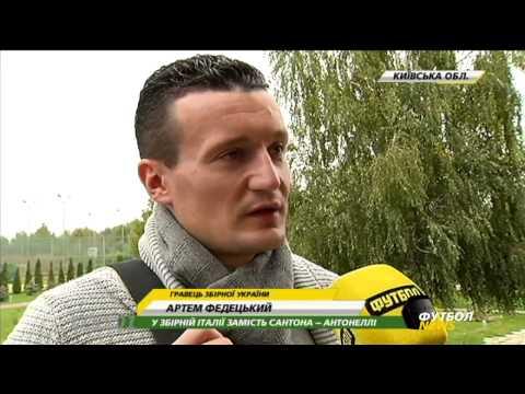 Федецкий: С Македонией будет труднее, чем с Испанией