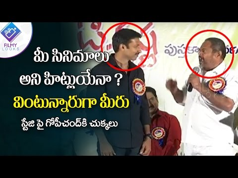 R Narayana murthy fired on gopichand | latest telugu movies