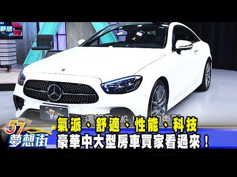 台灣-57夢想街 預約你的夢想-20201130 氣派、舒適、性能、科技 豪華中大型房車買家看過來!