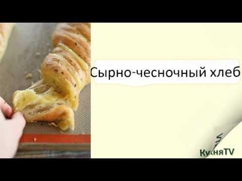 Кулинарный рецепт Закусок Сырно чесночный хлеб.