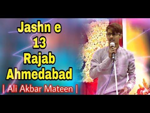 Jashn-e-Moulude Kaaba | 13 Rajab 2019 | Ali Akbar Mateen