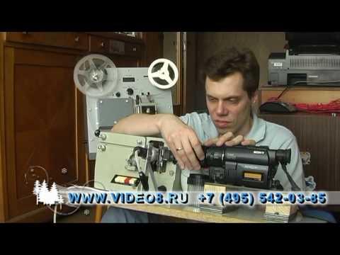 Оцифровка 8 мм в домашних условиях 428