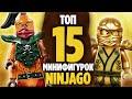 LEGO Ninjago ТОП 15 минифигурки мультика Ниндзяго на русском
