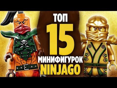 LEGO Ninjago TOP 15 минифигурок из мультика Ниндзяго
