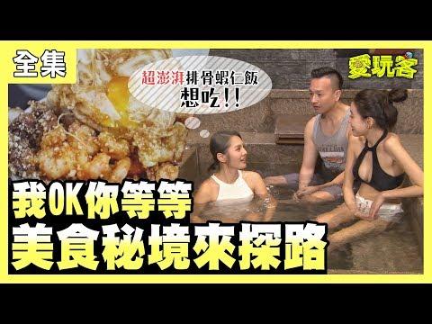 台綜-愛玩客-20200407【我OK你等等~基隆美食秘境我來探路!!