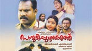 Mayamohini - Ponmudipuzhayorathu 2005: Full Length Malayalam Movie