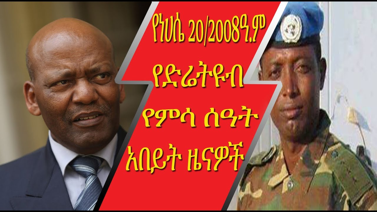 Ethiopia - The Latest Morning Headline News, Aug 26, 2016