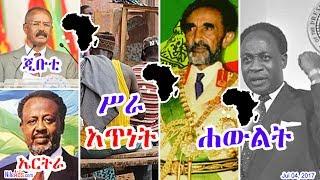 ጂቡቲና ኤርትራ ፤ ሥራ አጥነት ፤ ሐውልት ለቀዳማዊ ኃይለ ስላሴና ለቀድሞዉ ለኑክሩማ - Djibouti & Eritrea - DW