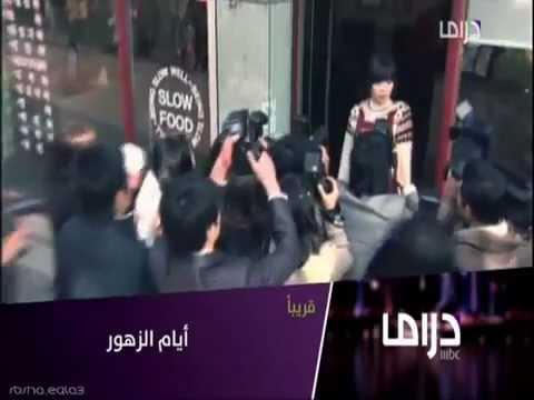 اعلان ايام الزهور (فتيان قبل الزهور) مدبلج عربي