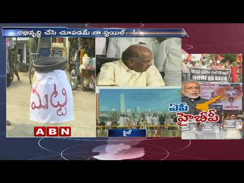 MP JC Diwakar Reddy Comments on YS Jagan and PM Modi Guntur Tour | ABN Telugu