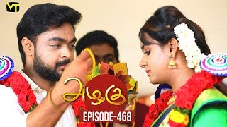 Azhagu - Tamil Serial | அழகு | Episode 468 | Sun TV Serials | 04 June 2019 | Revathy | VisionTime