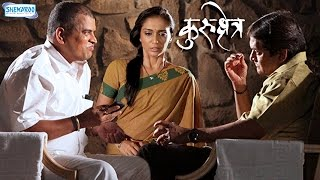 Kurukshetra (2013) | Mahesh Manjrekar - Sharad Ponkshe - Shweta Salve - Latest Marathi Movie