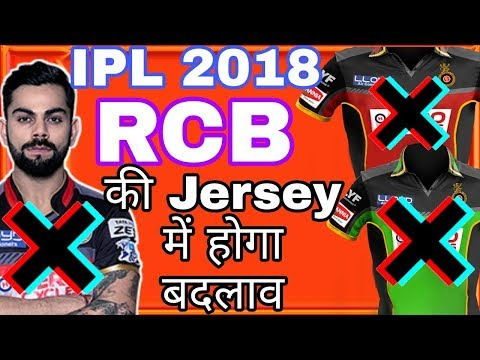 IPL 2018 Latest News: Royal Challengers Banglore ( RCB) Jersey Has Changed |