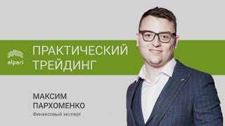 Практический трейдинг с Максимом Пархоменко 13.07.20