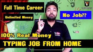Best Way to Earn full time money by typing jobs from home Genuine Websites   Hindi!!