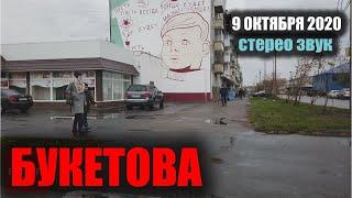 ВИРТУАЛЬНАЯ ПРОГУЛКА ПО ПЕТРОПАВЛОВСКУ/9 ОКТЯБРЯ 2020/Virtual walks in the former Soviet Union