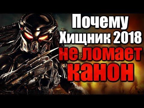 Почему ХИЩНИК 2018 НЕ ЛОМАЕТ КАНОН