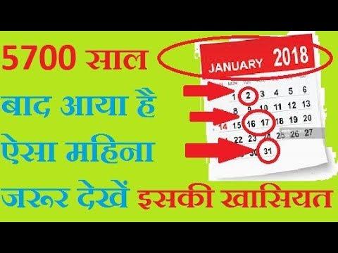 january 2018 calendar जनवरी 2018 की ख़ास बात 5700 ...