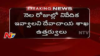 RJC Krishnaveni Appointed as Enquiry Officer for Missing Basara Idol