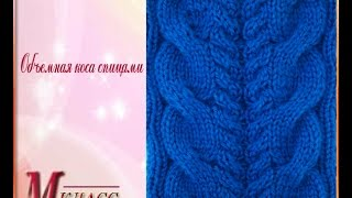 ВЯЗАНИЕ КОСЫ СПИЦАМИ- Knitting stitches