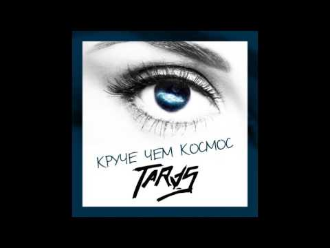 TARAS - Тебя нежно грубо - Sergey Titov Remix