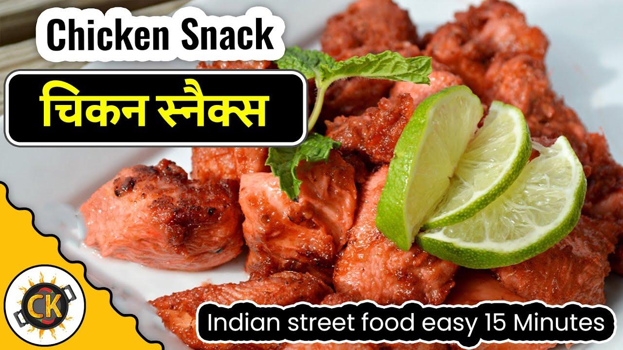 Street Food Snacks Chicken Snack Indian Street