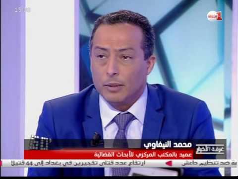 معطيات جديدة حول المواطن التشادي الموقوف في طنجة