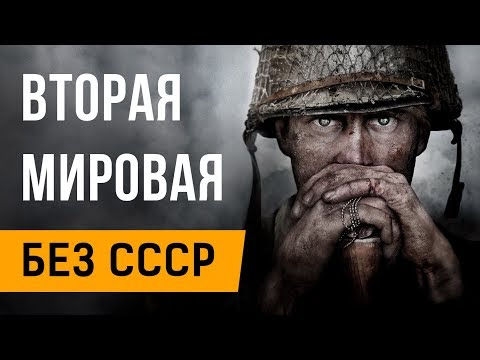 Call of Duty: WWII: разбираем высадку в Нормандии