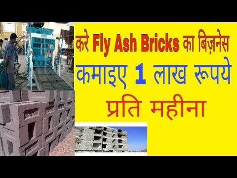 case study on fly ash bricks Fly ash brick project: feasibility study using cvp analysis overview this case depicts the estimation for a particular business plan of a real-life situation two partners would like to set up their own business in a new and very perspective area in the constructive industry in india – manufacturing bricks out of fly ash.