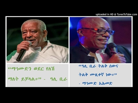 Interview With Singers Mahmoud Ahmed And Ali Birra - SBS Amharic