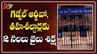 మల్లన్నసాగర్ భూనిర్వాసితుల కేసులో ఇద్దరికి జైలు శిక్ష..! | Mallanna Sagar Land Expats Case | NTV