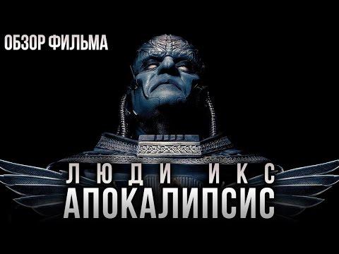 Люди Икс: Апокалипсис - Неудачный финал трилогии (Обзор)